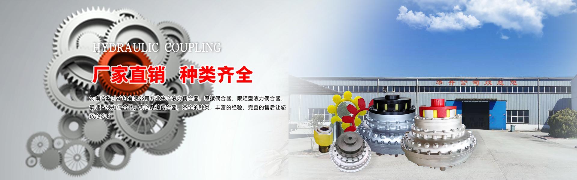 摩擦型耦合器生产厂家